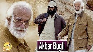 Akbar Bugti | Pakistani Politician | Sohail Warraich | Aik Din Geo Kay Sath