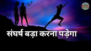 Dream Goal Motivational Whatsapp Status 2018. Inspirational Quotes And Shayari Status In Hindi.