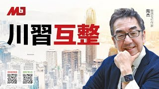 陶杰:川普准备怎么整习近平?中国拖字诀凑效