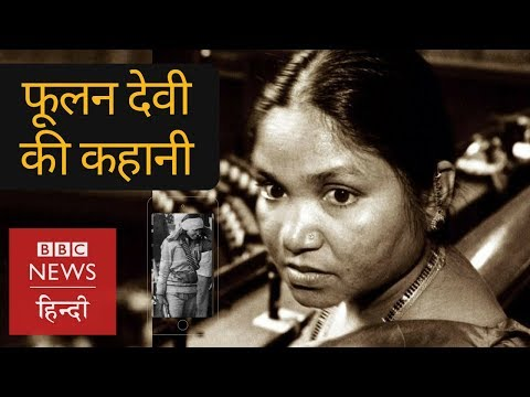 How Phoolan Devi became the Notorious Bandit Queen of India? (BBC Hindi)