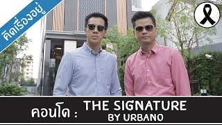 Video of The Signature by URBANO