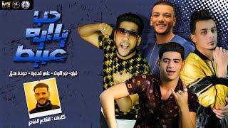 """تحميل اغاني مهرجان """" حب ايه يا عبيط """" علي قدورة - نور التوت - فيلو - بندق - انتاج ML Music ???? MP3"""