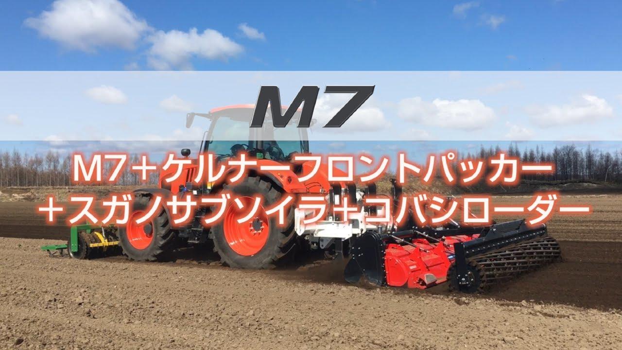 M7+フロントケルナー&サブソイラ&ロータリー1222