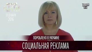 Социальная реклама | Пороблено в Украине, пародия 2016