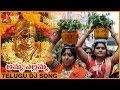 Renuka Yellamma Devi Special   Amma Yellamma Telugu  Devotional Folk DJ song   Amulya DJ Songs