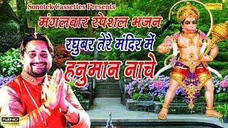 मंगलवार स्पेशल भजन : मंदिर में हनुमान नाचे    Ram Kumar Lakkha    Popular Hanumanj
