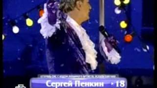 Сергей Пенкин - Опять метель