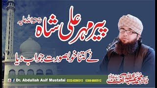 Peer Mehar Ali Shah Ne Ketna Khobsort Jawab Dya © Dr. Abdullah Asif Mustafai | Latest Bayan 2019