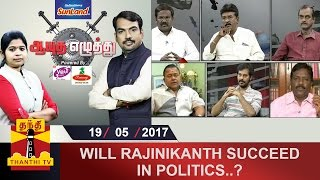 (19/05/2017)Ayutha Ezhuthu | Will Rajinikanth Succeed in Politics..?