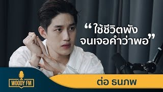 """""""WOODY FM"""" Podcasts [Full] ต่อ ธนภพ  #WOODYFM #PODCASTS"""