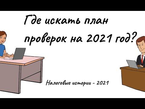 Где найти план проверок на 2021 год?