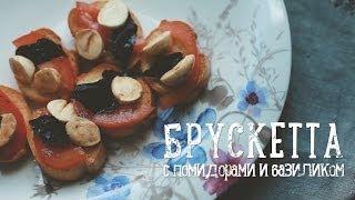 Смотреть онлайн Рецепт итальянской брускетты с помидорами