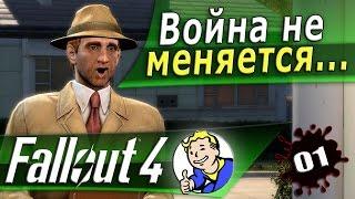 Fallout 4 прохождение или начало игры  ч.1