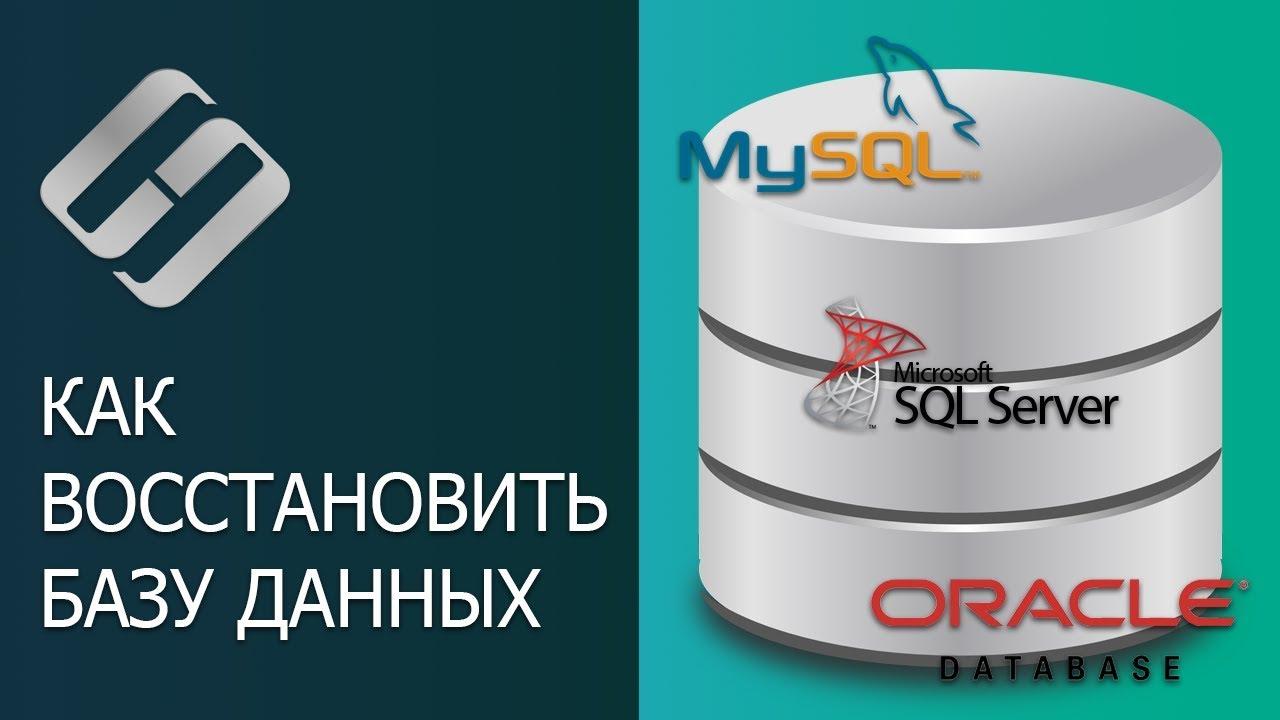Методы восстановления базы данных MySQL, MSSQL и Oracle