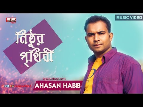 Nishtur Prithibi | নিষ্ঠুর পৃথিবী | Ahasan Habib | Bangla Music Video | SIS Media