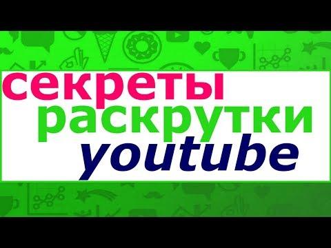 активность ютуб канала / секреты раскрутки на ютуб / продвижение с помощью youtube /Матвей Северянин