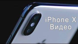 iphone X (Iphone 10) и Iphone 8 Видео с презентации Apple.