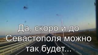 ТАМАНЬ - КРЫМСКИЙ МОСТ - КРЫМ/ ДОЛГОЖДАННАЯ РЕАЛЬНОСТЬ/август 2018 г.