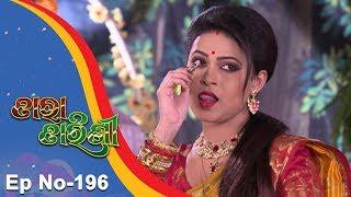Tara Tarini | Full Ep 196 | 21st June 2018 | Odia Serial - TarangTV