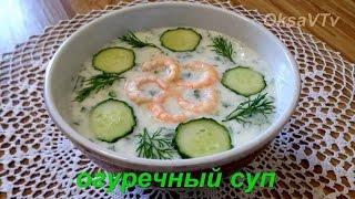 Огуречный суп на кефире. Cucumber soup on kefir.