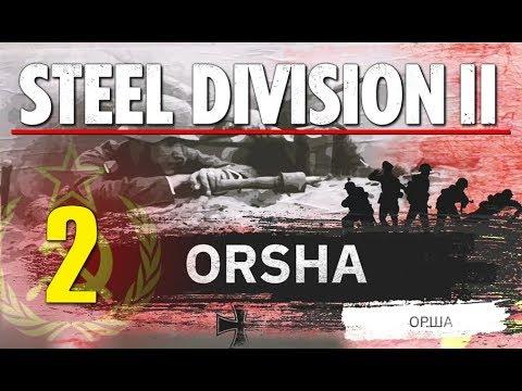 Steel Division 2 Campaign - Orsha #2