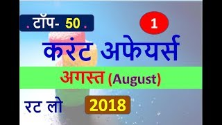 अगस्त 2018 करेंट अफेयर्स | TOP 50 CURRENT AFFAIRS 2018 | August 2018 Current Affairs in Hindi