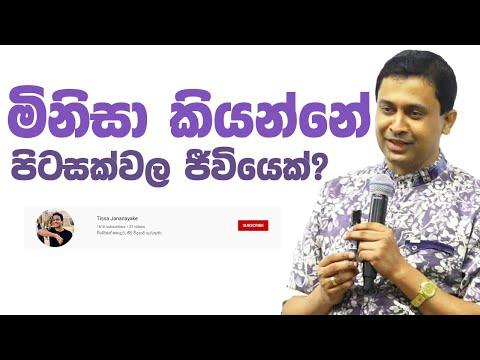 Tissa Jananayake - Episode 47 | මිනිසා කියන්නේ පිටසක්වල ජීවියෙක්ද ?
