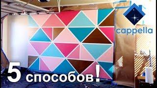 Интересная покраска стен или 5 способов оформления стен красками.
