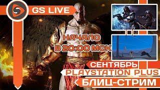 Бесплатные игры PS Plus - сентябрь 2018. God of War 3, Destiny 2 и др. Стрим GS LIVE BLITZ