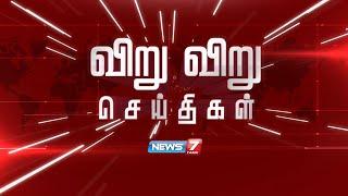 விறு விறு செய்திகள் | Speed News | 02.02.2020 | News7 Tamil