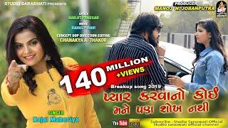 KAJAL MAHERIYA | Pyar Karavano Koi Mane Pan Shokh Nathi | Latest Breakup Song 2019