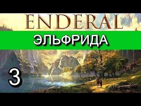 Эндерал: Осколки порядка (Enderal). Прохождение на русском языке. Часть 3.