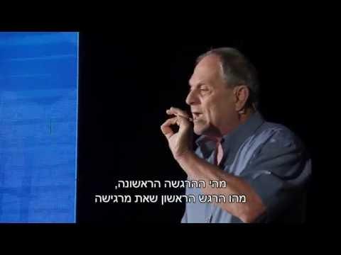 הרצאה בנושא קבלת החלטות - פרופסור יוסי יסעור