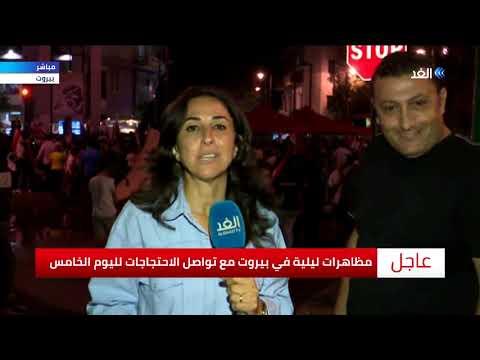 العرب اليوم - شاهد: مظاهرات ليلية في بيروت واحتقان بالشارع
