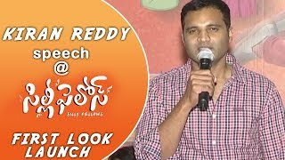 Kiran Reddy Speech at Silly Fellows First Look Launch | Allari Naresh, Sunil
