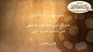 الدورة الأولى - مذكرة في أصول الفقه للإمام الشنقيطي - محاضرة 5