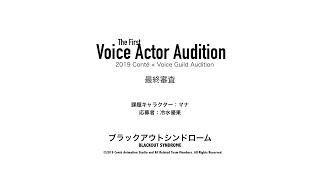 【お知らせ】2019 Conté × Voice Guild VAA【12/14追記】