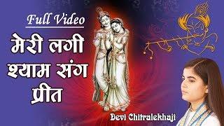 Meri Lagi Shyam Sang Preet  2017 ब्यूटीफुल राधे कृष्णा भजन  Devi Chitralekhaji