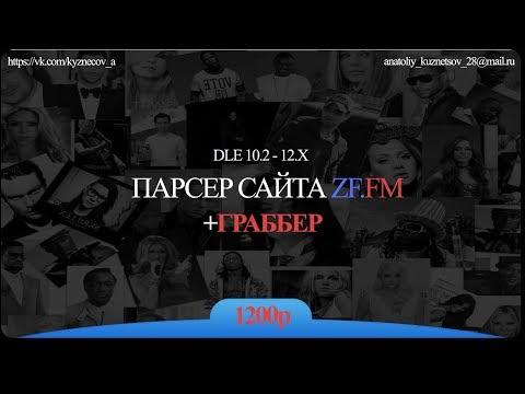 ПАРСЕР + ГРАББЕР МУЗЫКИ С САЙТА ZF.FM ДЛЯ CMS DLE 10.2 - 12.X