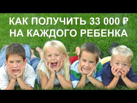 Детские пособия | Пособие на детей с 3 до 7 лет | Как подать заявление на пособие от 3 до 7 лет