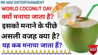 World Coconut Day क्यों मनाया जाता है || World Coconut Day कब मनाया जाता है || World Coconut Day ||  SSHIVADA PHOTO GALLERY   : IMAGES, GIF, ANIMATED GIF, WALLPAPER, STICKER FOR WHATSAPP & FACEBOOK #EDUCRATSWEB