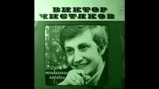 Виктор Чистяков. Музыкальные пародии