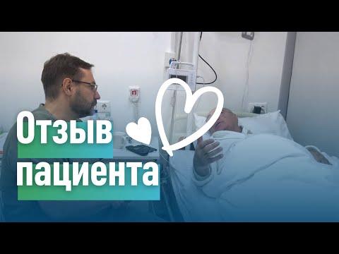 Отзыв о лечении межпозвоночной грыжи