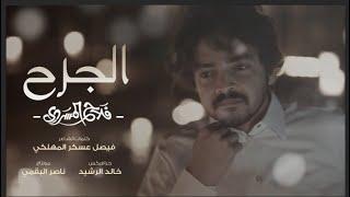 الجرح I كلمات فيصل عسكر المهلكي I ألحان وأداء فلاح المسردي