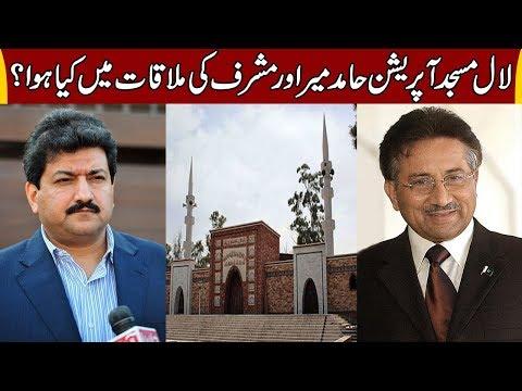 لال مسجدآپریشن: حامدمیر اور مشرف کی ملاقات میں کیا ہوا؟