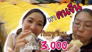 พาคนจีนกินทุเรียนโลละ 3,000ร้านน้องนิดอ ต ก泰国榴莲3,000泰铢