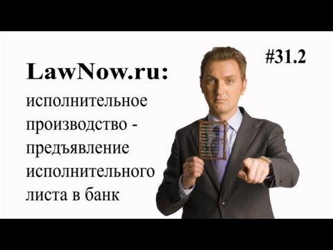 LawNow.ru: исполнительное производство - предъявление исполнительного листа в банк #31.2