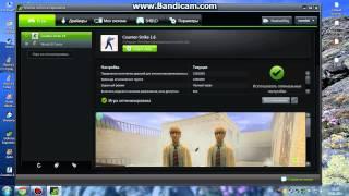 Улучшаем FPS в играх программой GeForce Experience