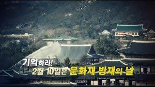 [문화유산 뉴스] 경복궁 화재발생? 문화재 방재의 날 그 현장 속으로!