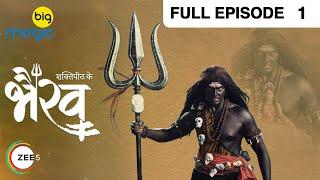 Shakti Peeth ke Bhairav  Episode 01   November 14, 2017   Full Episode